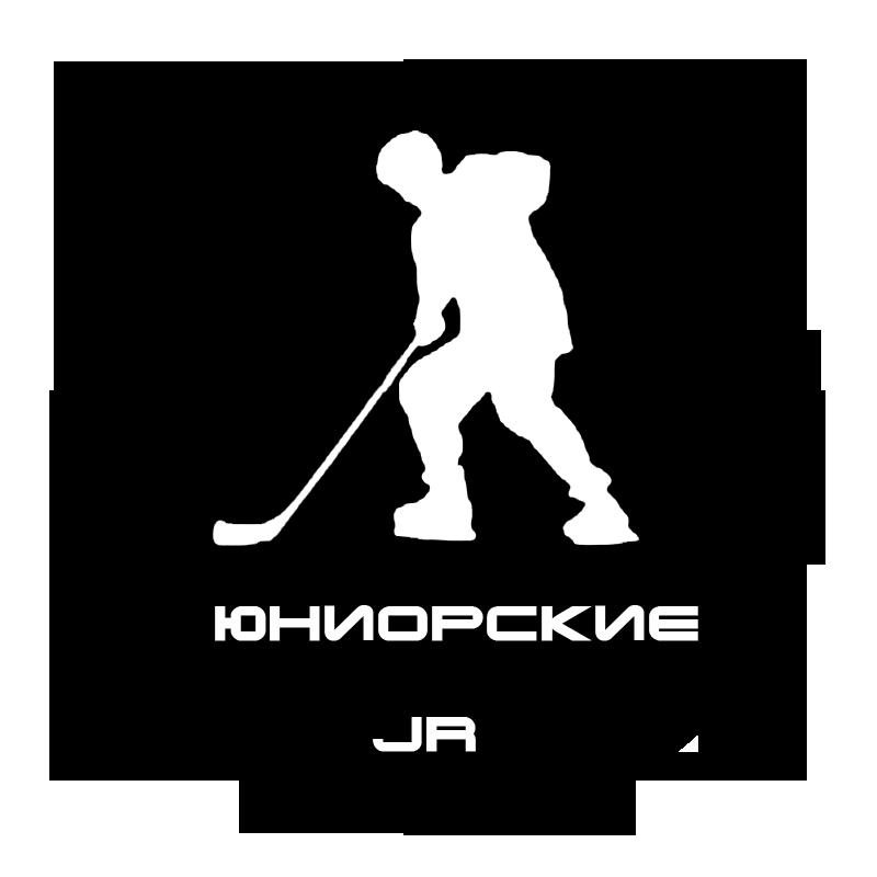 JR - Юниорские